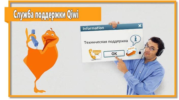 Решить практически любую проблему позволяет служба поддержки QIWI. Связаться с техцентром можно несколькими способами.