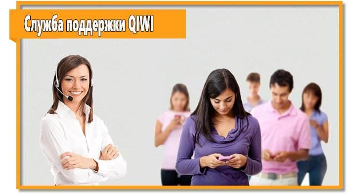 Служба поддержки qiwi Киви номер телефона горячей линии 8 800