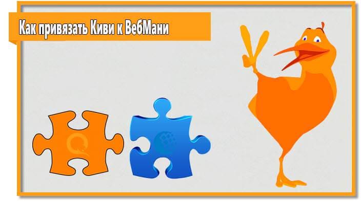 Перед тем, как привязать Киви к ВебМани нужно пройти идентификацию в обоих платежных системах. Также важно, чтобы оба кошелька были привязаны к одному номеру.