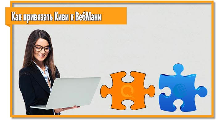 Чтобы произвести привязку Киви кошелька к ВебМани следуйте инструкции, приведенной в этой статье.