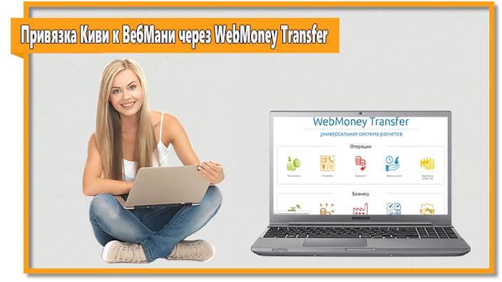 Самый простой способ привязки QIWI к WebMoney предусматривает осуществление процедуры через официальный сайт Вебмани.