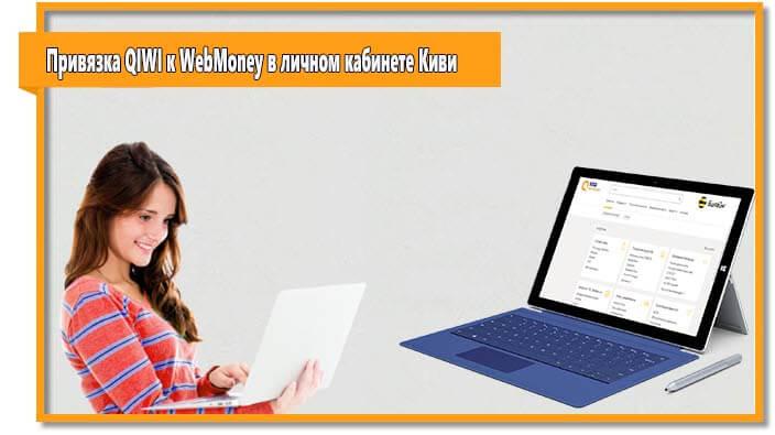 Если вы решили не привязывать кошельки через сайт WebMoney, то выполнить эту процедуру можно через личный кабинет киви кошелька.