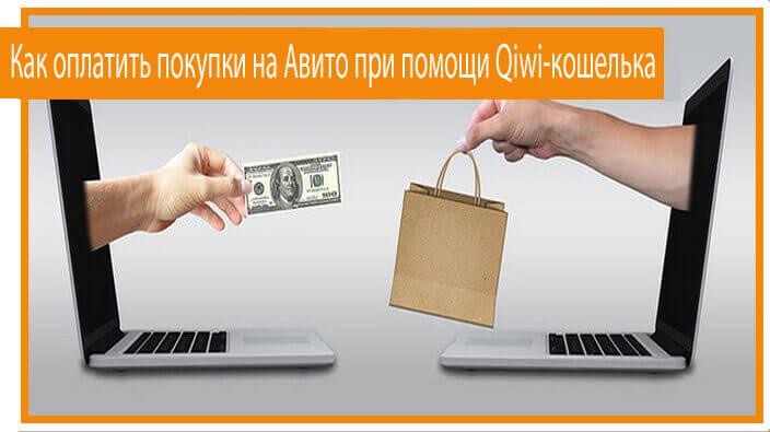 Оплата на Авито при помощи Qiwi