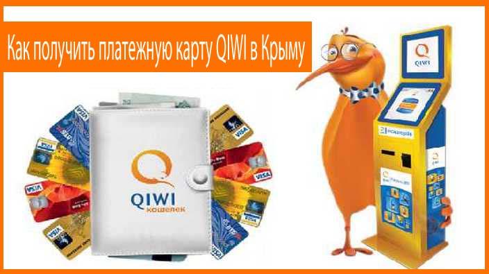 платежная карта киви в Крыму