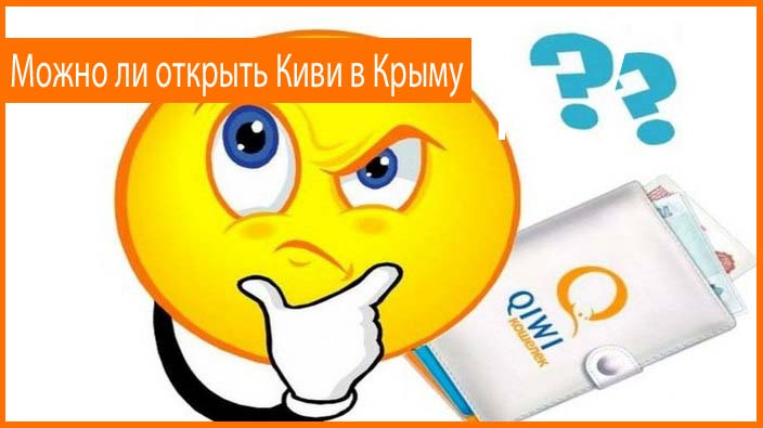 Киви в Крыму