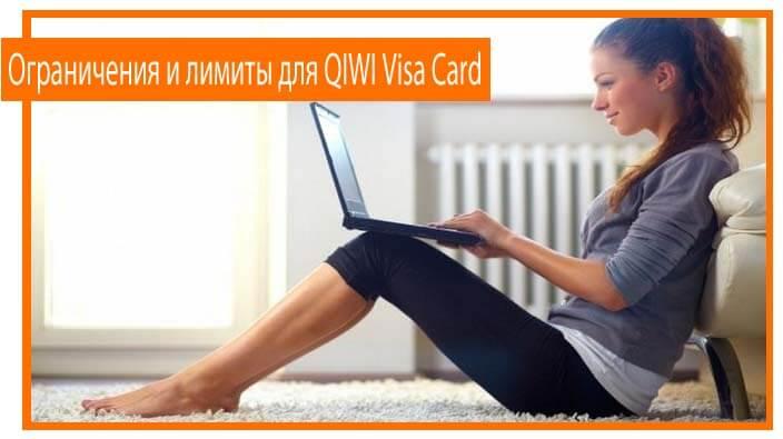 Ограничения и лимиты для виртуальной карты киви