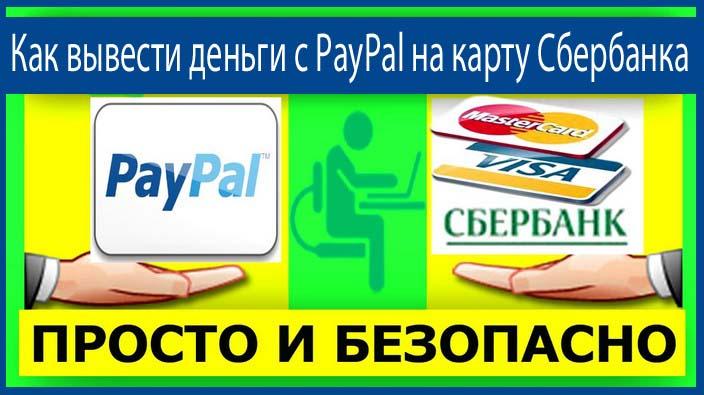 Вывести деньги с пайпал на карту сбербанка