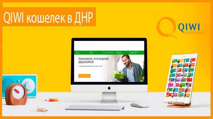 Регистрация киви в ДНР