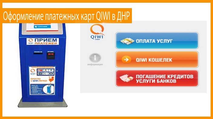 Оформить платежную карту киви в ДНР