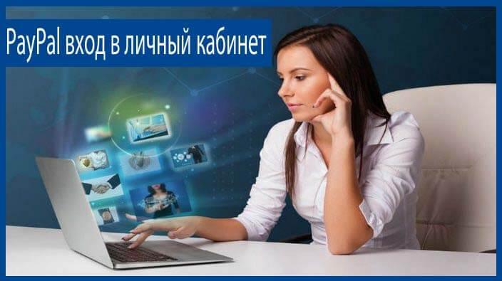 PayPal кошелек вход в личный кабинет Россия