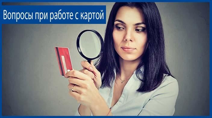 фото Банковские карты PayPal, вопросы, которые возникают при работе с картой, привязанной к Пейпал