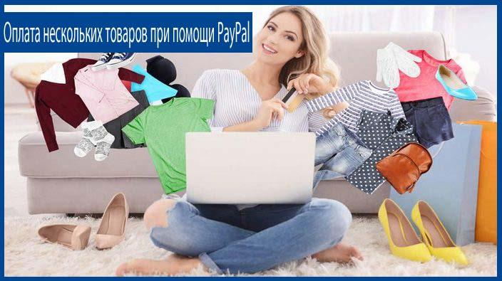фото Как оплатить покупку на eBay через PayPal при покупке многих товаров на эбей