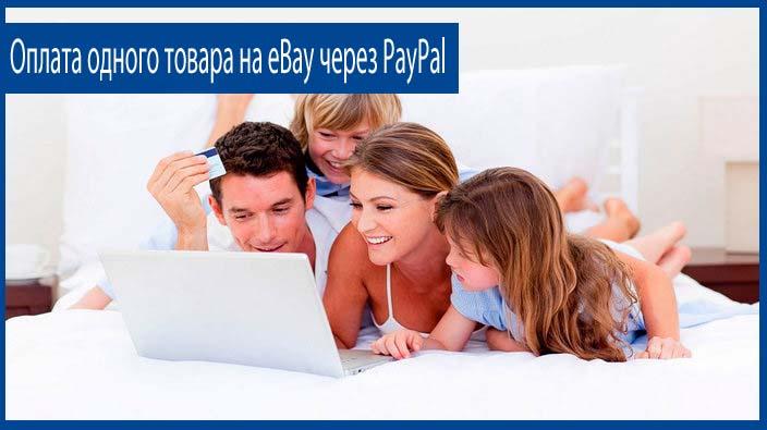 картинка Как оплатить покупку на eBay через PayPal