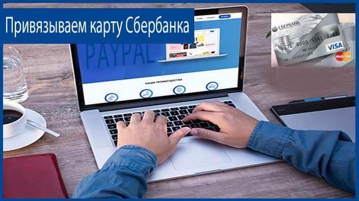 фото Как оплатить PayPal через Сбербанк при помощи карты