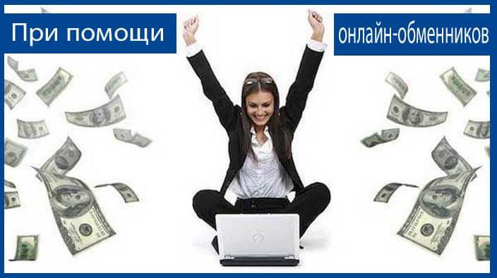 пополнение счета пейпал при помощи онлайн обменников