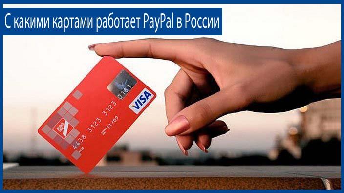 Какие карты принимает PayPal