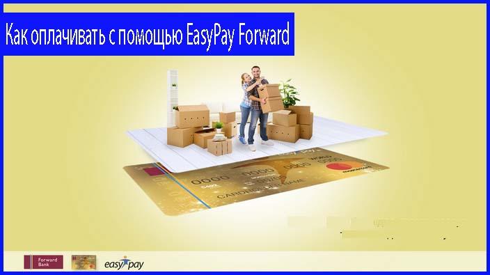 картинка как оплачивать с помощью изипей Forward