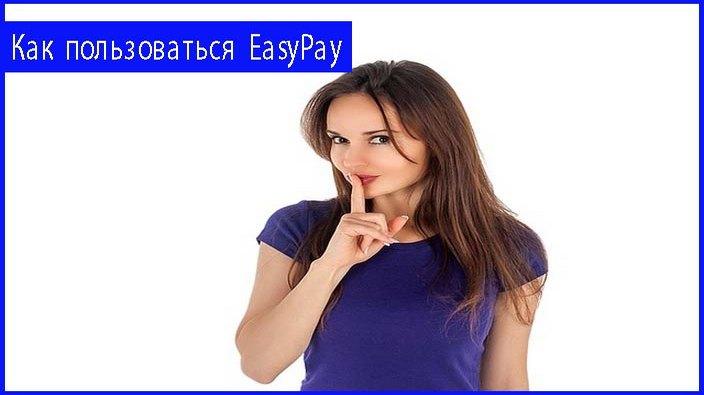 картинка как пользоваться EasyPay в Украине