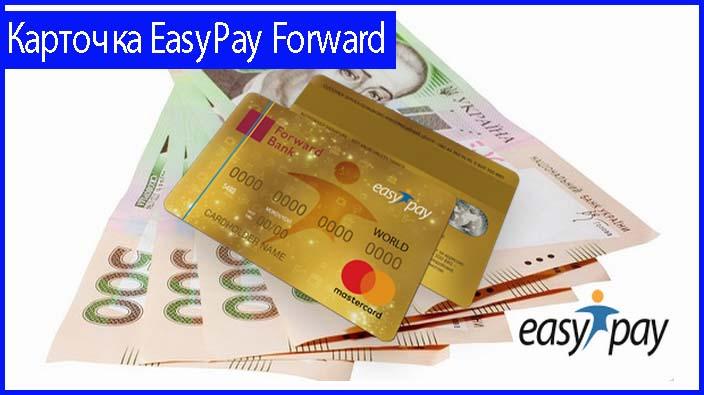 Картинка карточка EasyPay Forward