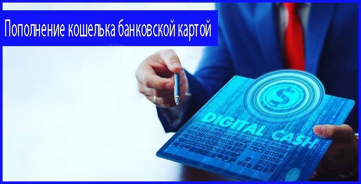 как пополнить easypay в Украине банковской картой