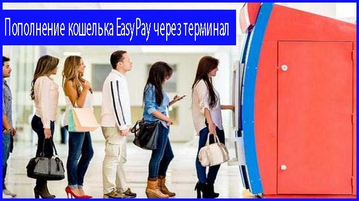 как пополнить easypay в Украине через терминал