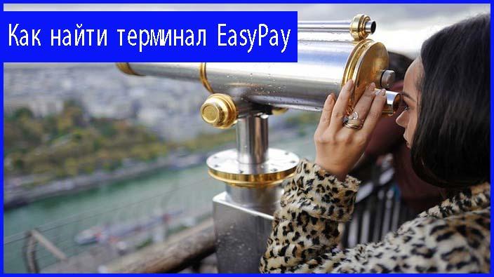 картинка как найти терминал EasyPay в Украине