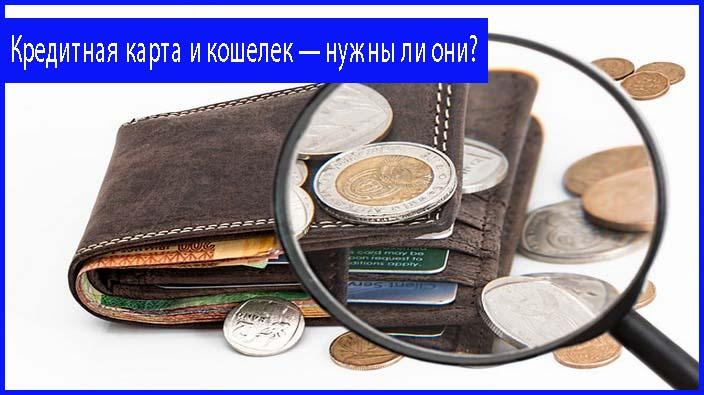 картинка кредитка и кошелек изипей