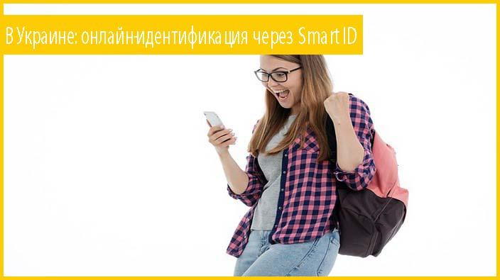 фото В Украине онлайн-идентификация через Smart ID