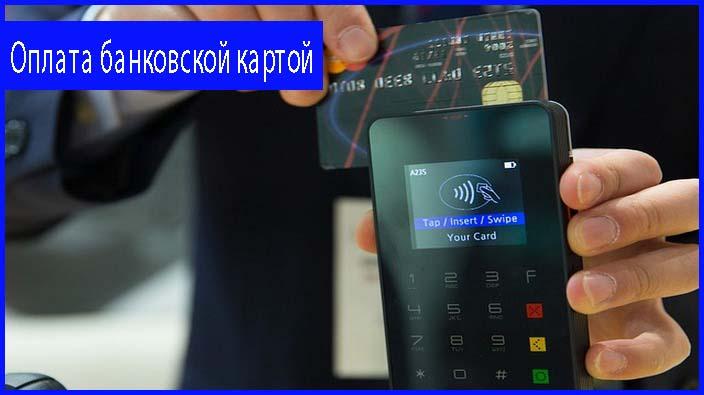 оплата банковской картой на изипей